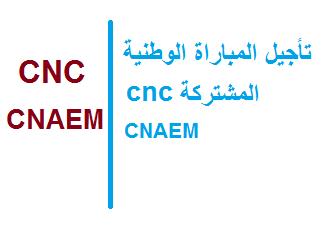 موعد مباراة CNAEM و cnc 2020