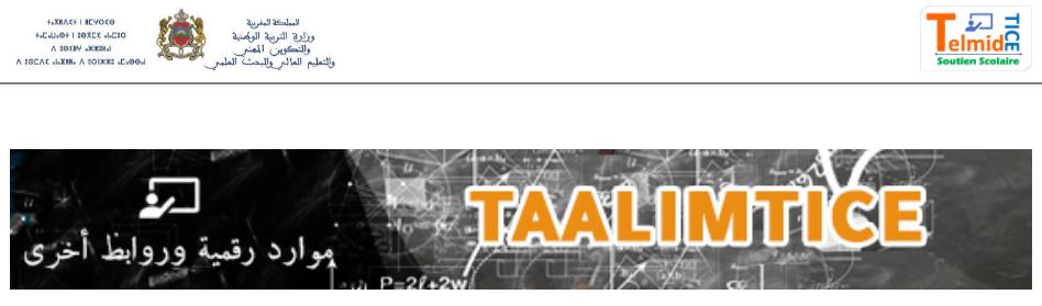 telmidtice مجانا بدون انترنت انوي اورانج اتصالات المغرب