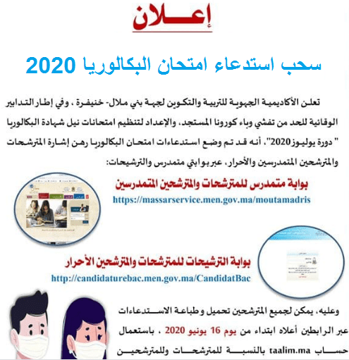 سحب استدعاء امتحان البكالوريا 2020 أحرار ومتمدرسين