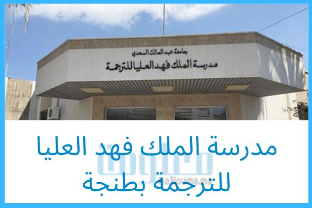 مباراة ولوج مدرسة الملك فهد العليا للترجمة بطنجة