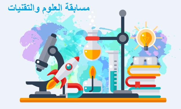 مذكرة مسابقة المباراة العامة للعلوم والتقنيات 2020