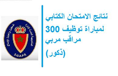 نتائج الامتحان الكتابي لمباراة توظيف 300 مراقب مربي