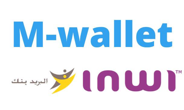 شرح خدمة M-wallet البريد بنك إنوي