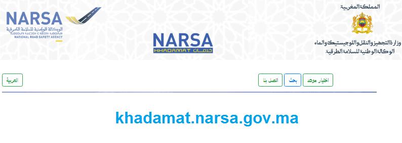 khadamat.narsa.gov ma rendez vous khadamat maroc