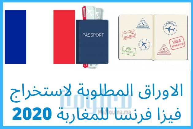 فيزا فرنسا للمغاربة 2020