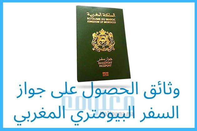 وثائق الحصول على جواز السفر المغربي 2020 ومدة الصلاحية