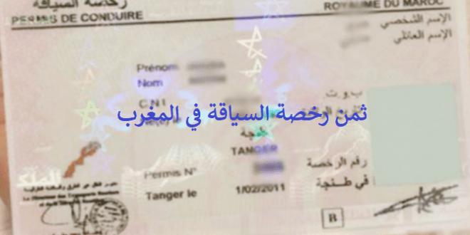 ثمن رخصة السياقة بالمغرب 2020 (صنف EC ،D ،B ،A ،C)، بيرمي المغرب 2020
