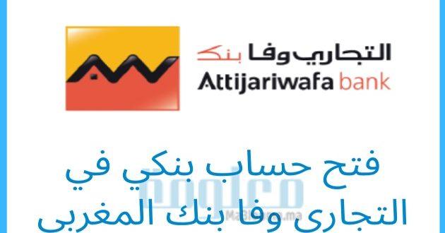 فتح حساب بنكي في التجاري وفا بنك المغربي 2021