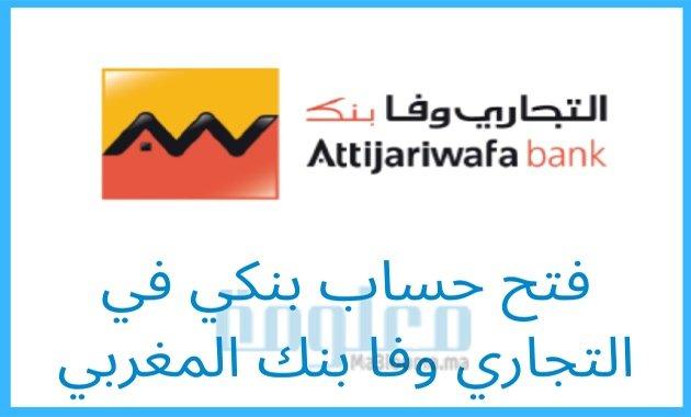 فتح حساب بنكي في التجاري وفا بنك المغربي