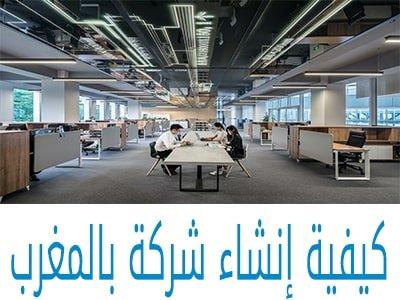 كيفية إنشاء شركة بالمغرب