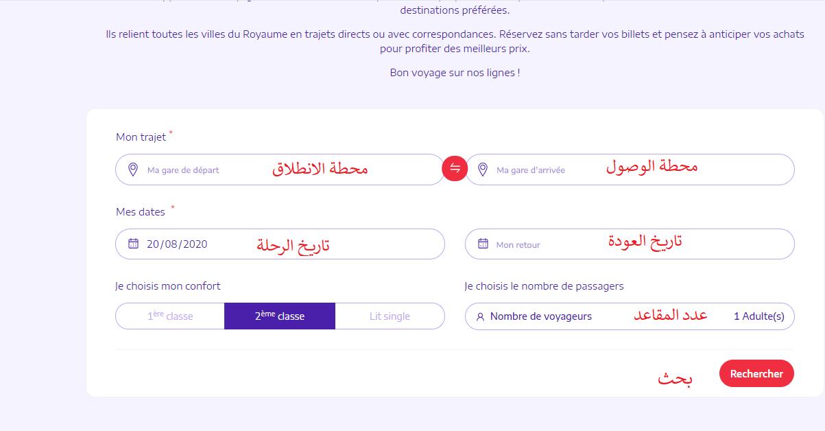 القطار بالمغرب