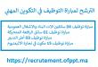 الترشح لمباراة التوظيف recrutement.ofppt.ma