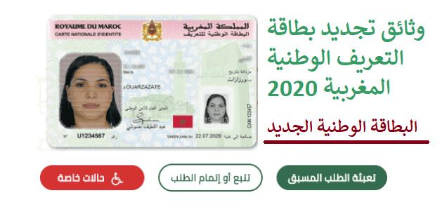وثائق تجديد بطاقة التعريف الوطنية 2020