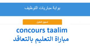 concours taalim، التسجيل القبلي في مباراة التعاقد