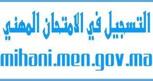 mihani.men.gov.ma التسجيل في الامتحان المهني