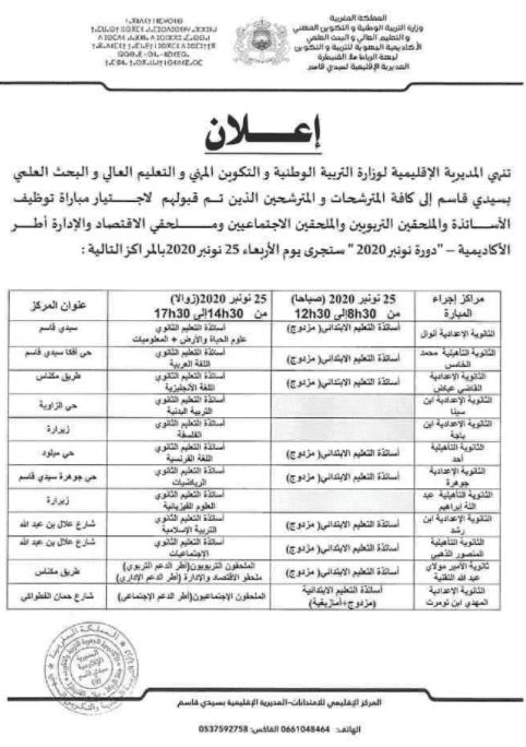 مراكز مباراة التعاقد سيدي قاسم