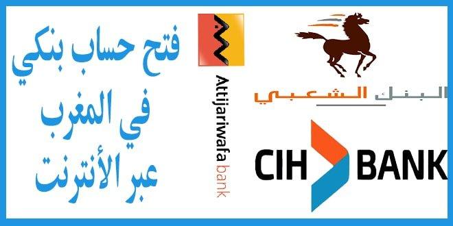فتح حساب بنكي في المغرب عبر الأنترنت