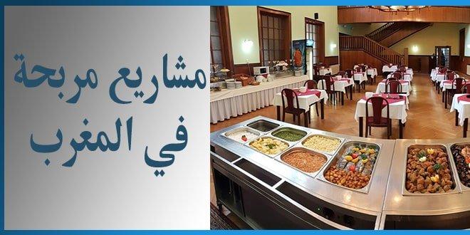 مشاريع مربحة في المغرب