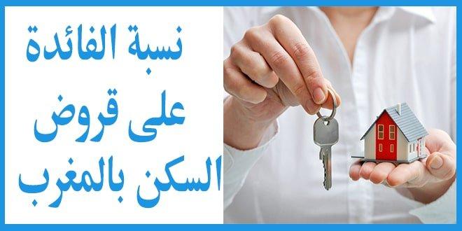 نسبة الفائدة على قروض السكن بالمغرب