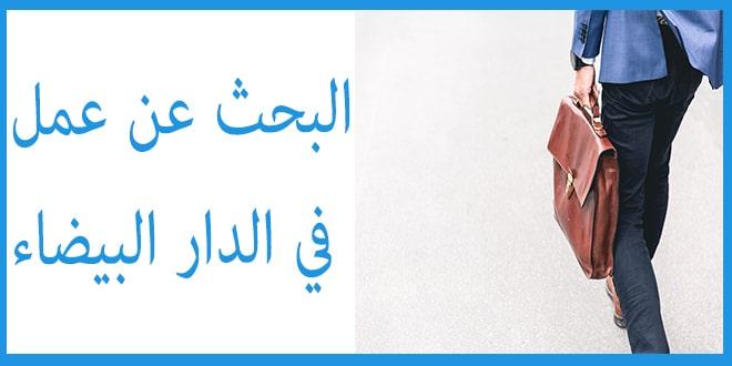 البحث عن عمل في الدار البيضاء