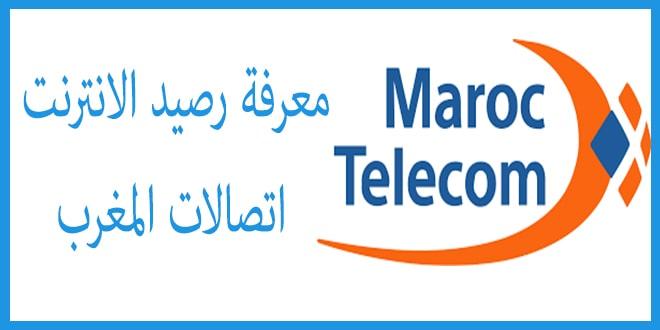 معرفة رصيد الانترنت اتصالات المغرب 2021