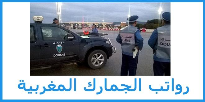 رواتب الجمارك المغربية