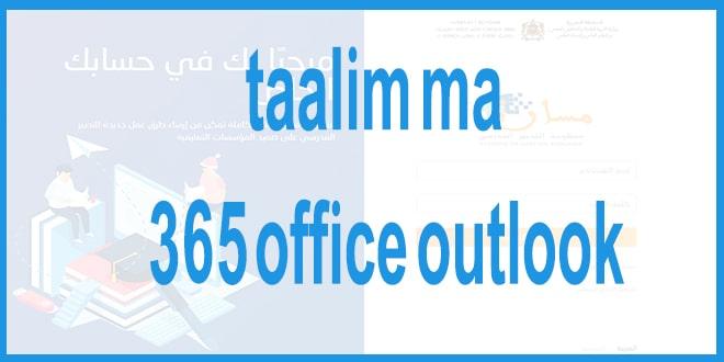 taalim.ma office 365 outlook تسجيل الدخول 2021