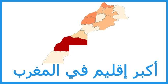 أكبر إقليم في المغرب و تقسيم الجهات بالمغرب 2021