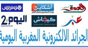 الجرائد الالكترونية المغربية اليومية