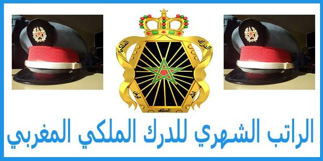 الراتب الشهري للدرك الملكي المغربي 2021 (تخصصات و رتب)