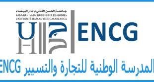 المدرسة الوطنية للتجارة والتسيير ENCG