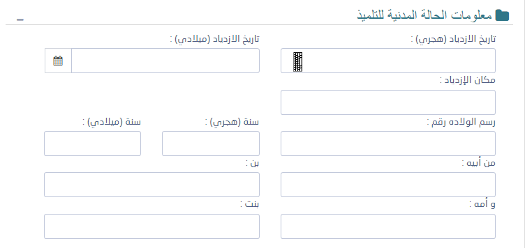 تسجيل التلاميذ الجدد معلومات الحالة المدنية