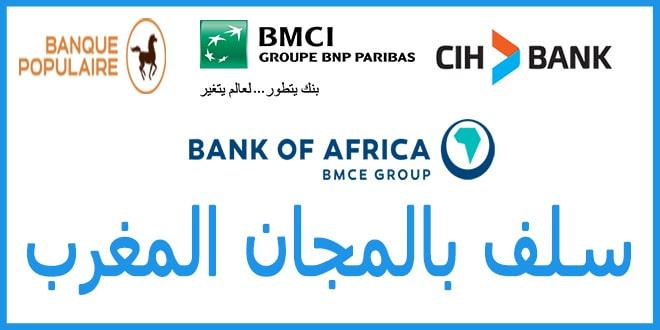 سلف بالمجان المغرب قرض بدون ضمانات