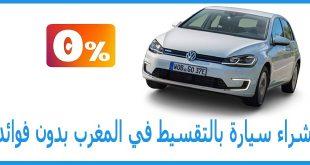 شراء سيارة بالتقسيط في المغرب بدون فوائد
