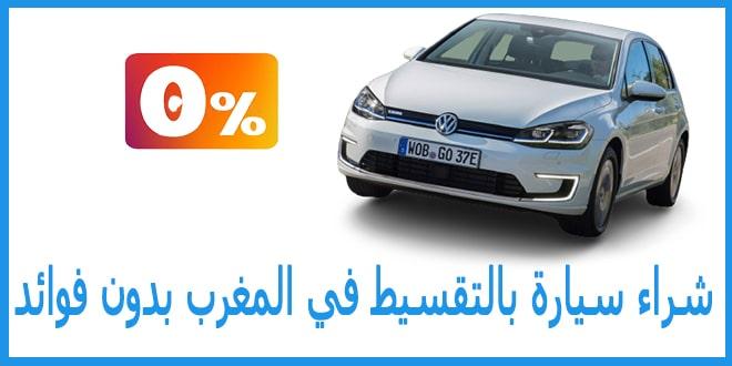 شراء سيارة بالتقسيط في المغرب بدون فوائد 2021 و الوثائق المطلوبة