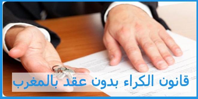 قانون الكراء بدون عقد بالمغرب