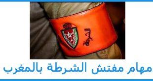 مهام مفتش الشرطة بالمغرب
