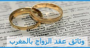 وثائق عقد الزواج بالمغرب