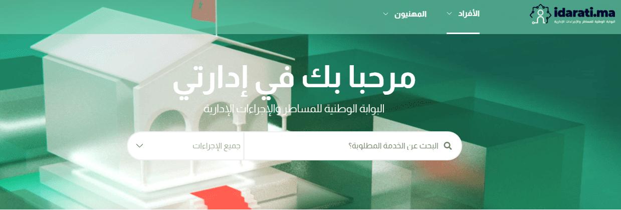 idarati.com بوابة