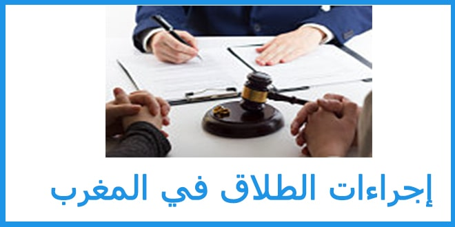 إجراءات الطلاق في المغرب