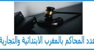 عدد المحاكم بالمغرب