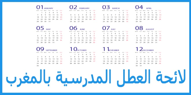 لائحة العطل المدرسية 2021 و 2022 بالمغرب